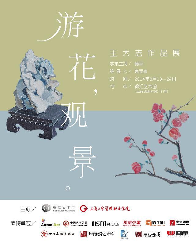 游花观景---王大志作品展