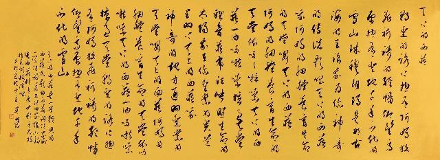 天上的西藏 关向阳 宣纸水墨