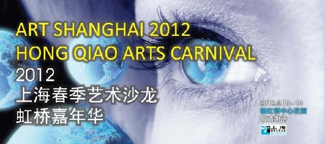 2012上海春季艺术沙龙