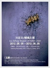 展讯-刘家华:倾城之惑