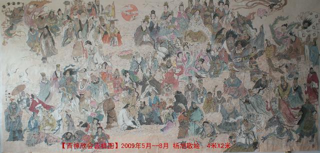 百神图 杨旭 宣纸