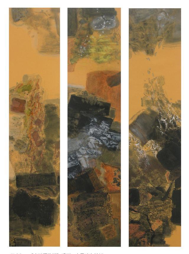 大陆漂移说系列 -2 肖素红  纸本水墨